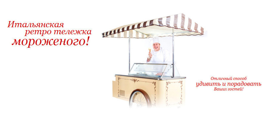 Итальянская тележка мороженого