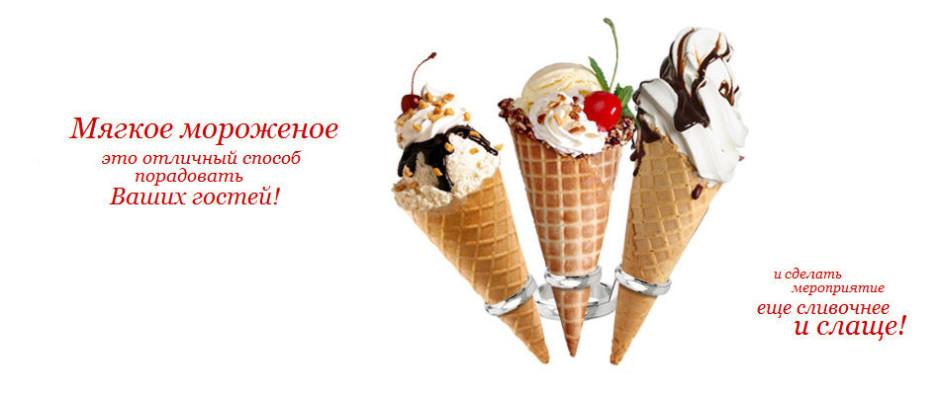 Мягкое мороженое