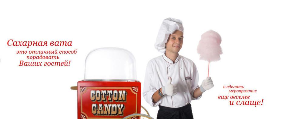 Сладкая сахарная вата на праздник